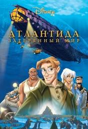 Постер к фильму Атлантида: Затерянный мир 2001