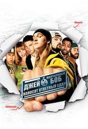 Постер к фильму Джей и молчаливый Боб наносят ответный удар 2001