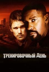 Постер к фильму Тренировочный день 2001