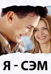 Постер к фильму Я – Сэм 2001