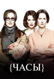 Постер к фильму Часы 2002