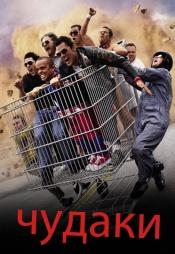 Постер к фильму Чудаки 2002