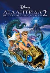 Постер к фильму Атлантида 2: Возвращение Майло 2003