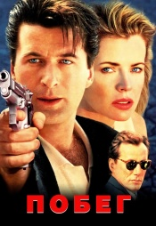 Постер к фильму Побег (1994) 1994