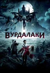 Постер к фильму Вурдалаки 2016