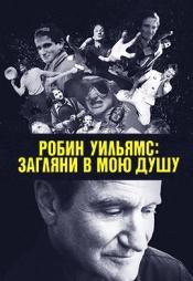 Постер к фильму Робин Уильямс: Загляни в мою душу 2018