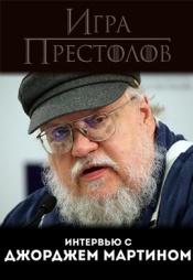 Постер к фильму Интервью с Джорджем Мартином 2017