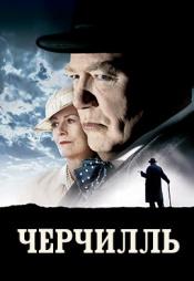 Постер к фильму Черчилль 2002