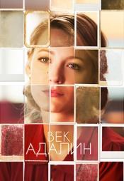 Постер к фильму Век Адалин 2015