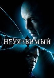 Постер к фильму Неуязвимый 2000