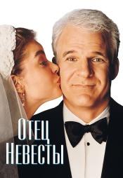 Постер к фильму Отец невесты 1991