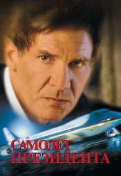 Постер к фильму Самолет президента 1997