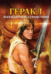 Постер к сериалу Геракл: Легендарные странствия 1995