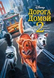 Постер к фильму Дорога домой 2: Затерянные в Сан-Франциско 1996