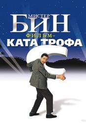 Постер к фильму Мистер Бин. Фильм-катастрофа 1997