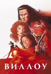 Постер к фильму Виллоу 1988