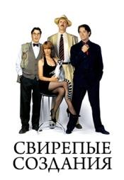Постер к фильму Свирепые создания 1996