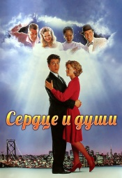 Постер к фильму Сердце и души 1993