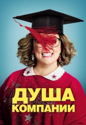 Постер к фильму Душа компании 2018