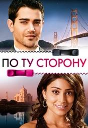 Постер к фильму По ту сторону (2008) 2008