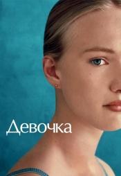 Постер к фильму Девочка 2018