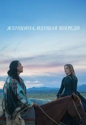 Постер к фильму Женщина, идущая впереди 2017