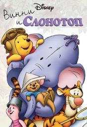 Постер к фильму Винни и Слонотоп 2005