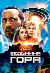 Постер к фильму Ведьмина гора 2009