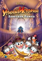 Постер к фильму Утиные истории: Заветная лампа 1990