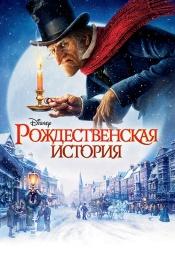Постер к фильму Рождественская история 2009