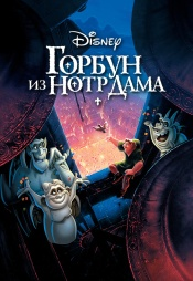 Постер к фильму Горбун из Нотр Дама 1996
