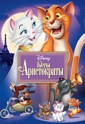Постер к фильму Коты-аристократы 1970