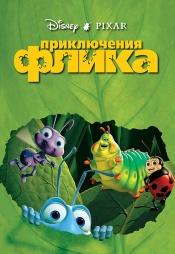 Постер к фильму Приключения Флика 1998