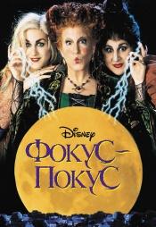 Постер к фильму Фокус-покус 1993