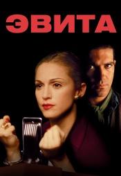 Постер к фильму Эвита 1996