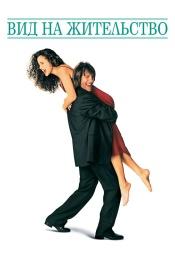 Постер к фильму Вид на жительство 1990