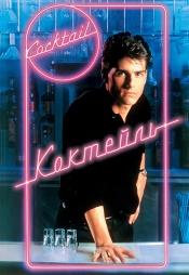 Постер к фильму Коктейль 1988