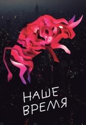 Постер к фильму Наше время 2018