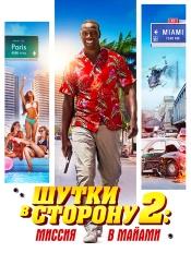 Постер к фильму Шутки в сторону 2: Миссия в Майами 2018