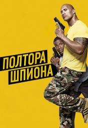 Постер к фильму Полтора шпиона 2016