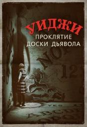 Постер к фильму Уиджи. Проклятие доски дьявола 2016