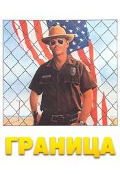 Постер к фильму Граница 1981