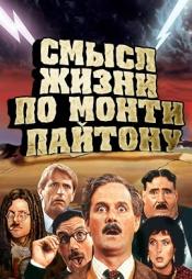 Постер к фильму Смысл жизни по Монти Пайтону 1983