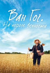 Постер к фильму Ван Гог. На пороге вечности 2018