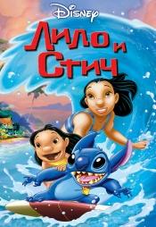 Постер к фильму Лило и Стич 2002
