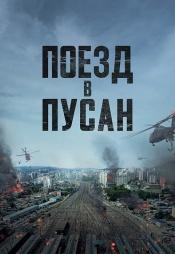 Постер к фильму Поезд в Пусан 2016