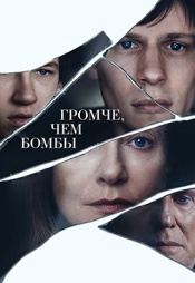 Постер к фильму Громче, чем бомбы 2015