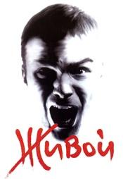 Постер к фильму Живой 2006