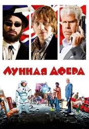 Постер к фильму Лунная афера 2015