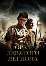 Постер к фильму Орёл девятого легиона 2011